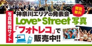 1710_LS神奈川写真販売Twitter