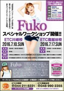 1606_fuko_ws