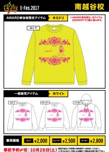 04_南越谷校_AWARD-Tシャツ