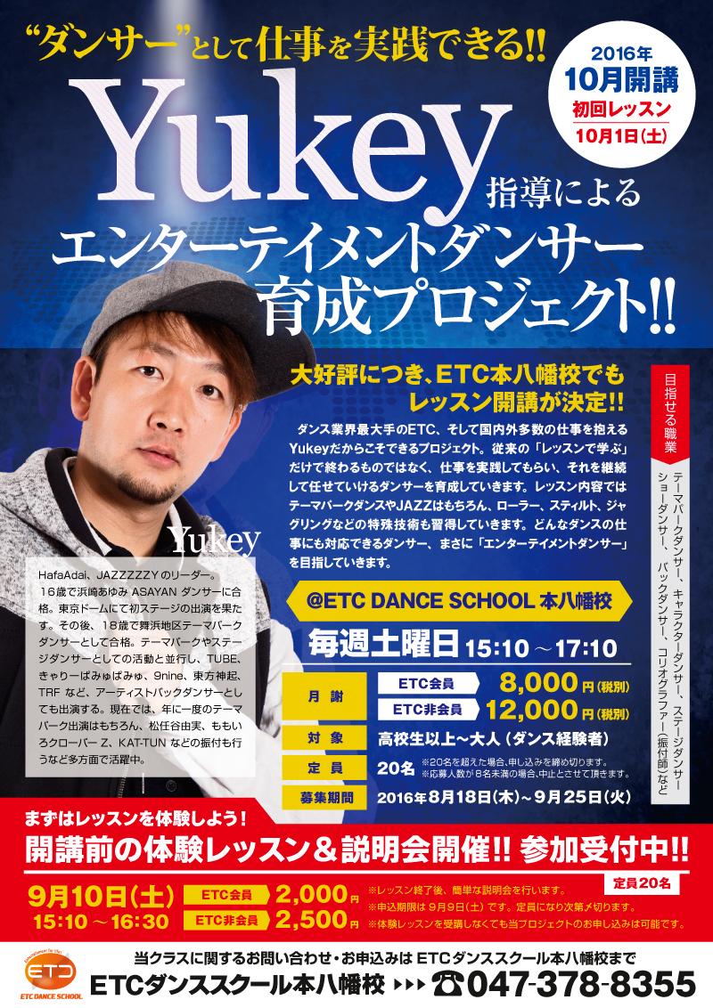 1608_YukeyプロジェクトPOP