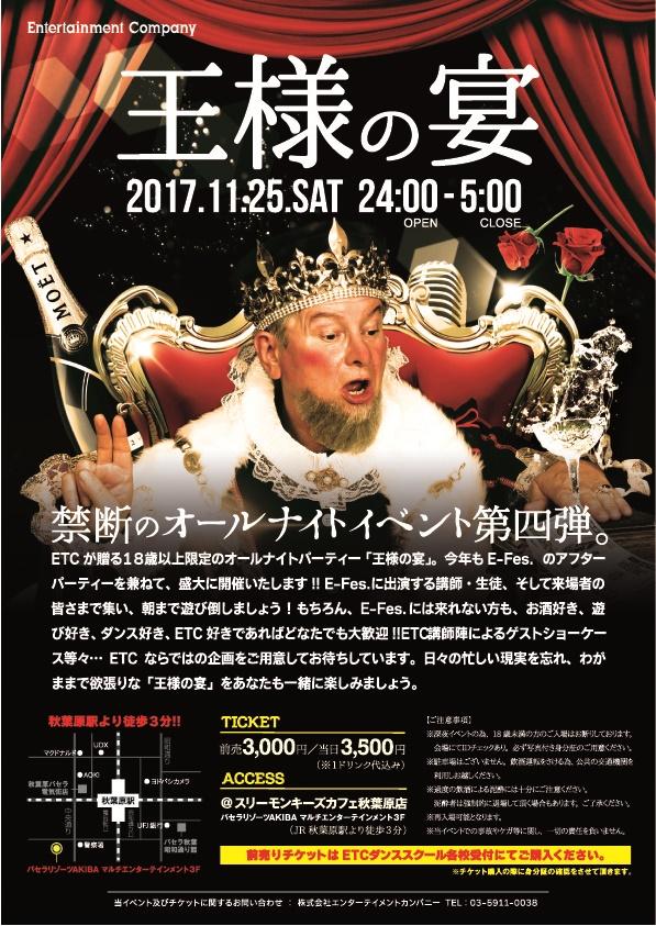 【王様の宴】開催POP