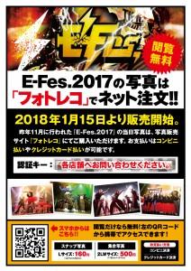 1801_E-Fes2017_フォトレコSNS