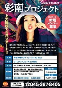 1801_彩菜project_POP