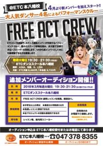 1801_FREE ACT CREW POP