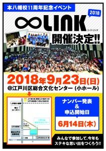 2018本八幡イベント開催POP