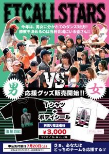 【LS東京】オールスターズ応援グッズ_前売りPOP