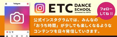 ETC公式インスタグラム