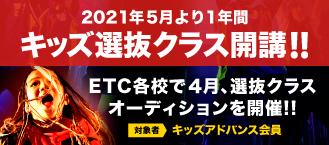 ETCキッズ選抜クラス