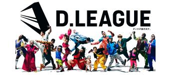 日本発のダンスプロリーグ「D.LEAGUE」が発足!