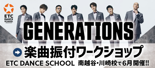 「GENERATIONS」楽曲振付ワークショップ開催!