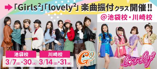 「Girls²/lovely²」楽曲振付クラス開催!
