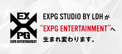 EXPG STUDIO BY LDH が EXPG ENTERTAINMENTへ生まれ変わります。