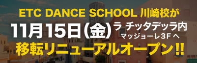 川崎校移転オープン