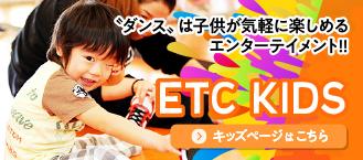 ETC KIDS