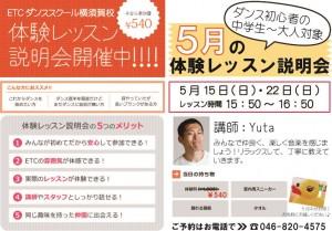 2016_05体験レッスン説明会
