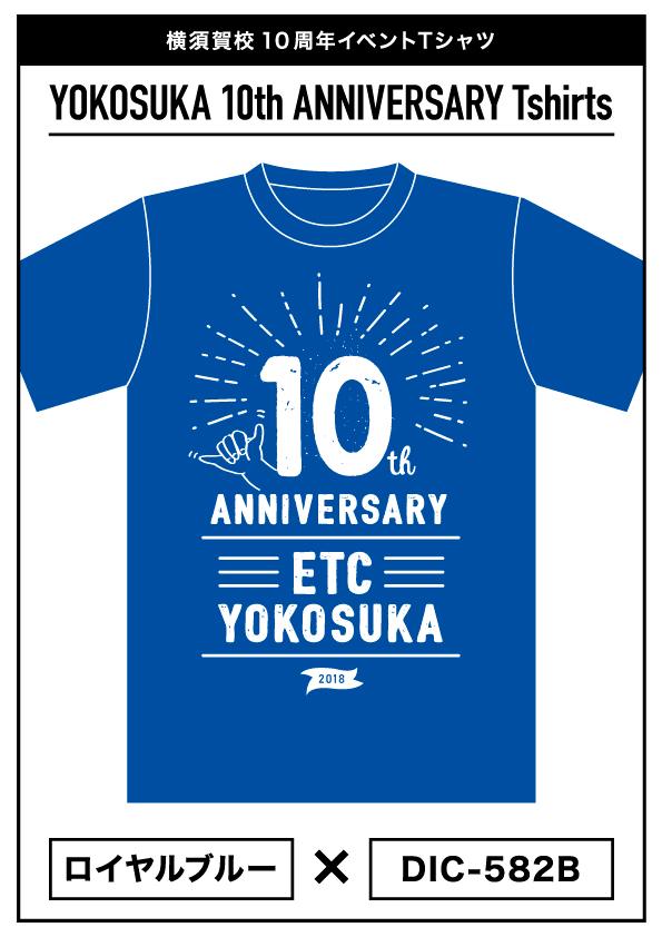 【見本】1802_横須賀10周年イベントTシャツ