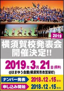 横須賀10周年開催POP